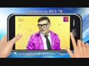 Еженедельный эфир МУЗ-ТВ.Два клипа Юрия Шатунова-Жизнь моя иС Днем Рождения!
