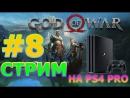 GOD OF WAR СТРИМ НА PS4 PRO 8 - ЗОВ КРОВИ 2018
