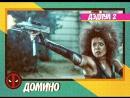 Дэдпул 2 | Домино