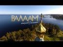 Валаам. Остров спасения. /полная режиссёрская версия/ HD