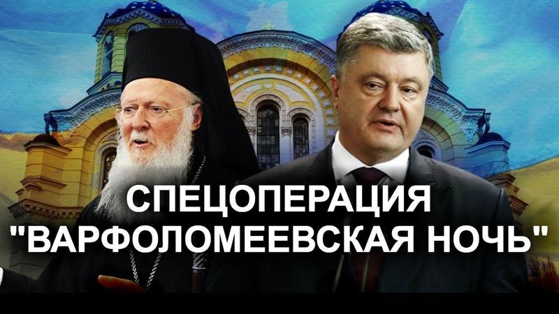 УКРАИНА НА ПОРОГЕ РЕЛИГИОЗНОЙ ВОЙНЫ | масон патриарх варфоломей украина православие рпц мп упц кп