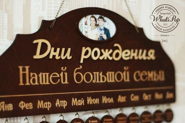 Семейный календарь из дерева