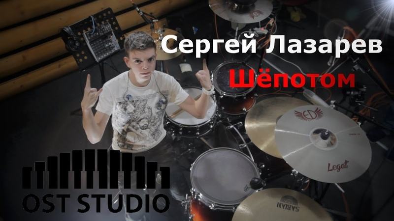 Сергей Лазарев Шёпотом drumcover by Denis Parfeev