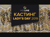 Кастинг LADYS DAY 2019| HSE LIVE