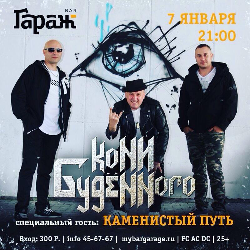 """Афиша КОНИ БУДЁННОГО В БАРЕ """"ГАРАЖ"""" 7.01.2019"""
