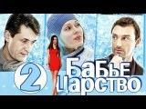 Бабье царство (2 серия из 4) Мелодрама 2012. Сериал.
