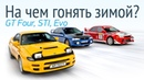 Раллийные легенды на полигоне Toyota Celica GT Four Subaru Impreza WRX STI и Lancer Evo VI TME