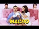 Премьера клипа! Время и Стекло - Тролль ПАРОДИЯ by МАСЛО