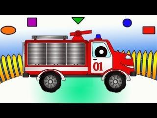 Грузовик мультик про пажарную машину