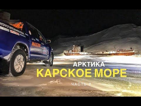 Зимник закончился, езда по льду Енисея, полярники и арктическая метеостанция. Часть7