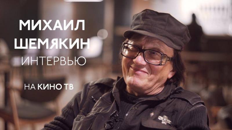 Интервью Михаил Шемякин о чёрных списках Минкульта фильме с Полуниным и Кончаловском