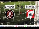 4 тур ВФЛ АнтиХайп - Арсенал