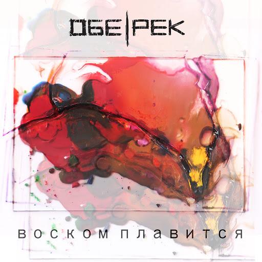 Обе-Рек альбом Воском плавится