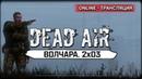 S.T.A.L.K.E.R. Dead Air. Волчара. 2x03