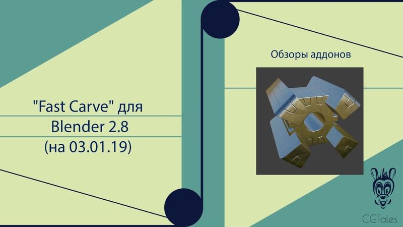 Fast Carve для Blender 2 8 03 01 19 обзор аддона