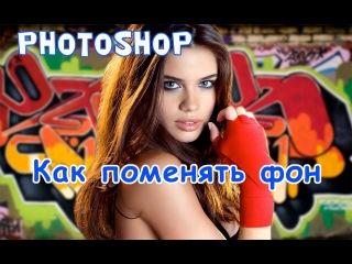 КАК ИЗМЕНИТЬ ПОМЕНЯТЬ ФОН НА ФОТОГРАФИИ. Уроки Photoshop