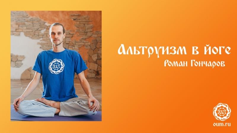 Альтруизм в йоге. Роман Гончаров