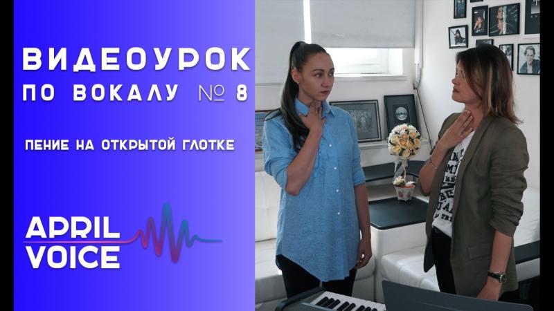 Видеоурок по вокалу №8. Пение на открытой глотке.