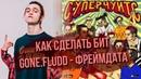 КАК СДЕЛАТЬ БИТ ФРЕЙМДАТА - GONE FLUDD ЗА 10 МИНУТ! / FL STUDIO 20