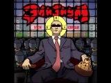 Элизиум -- Злое сердце, 2013 (Песня про Путина)