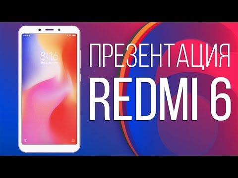 Презентация Xiaomi Redmi 6 6А - трансляция