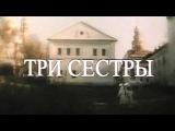 Три сестры (1994) фильм Сергея Соловьева