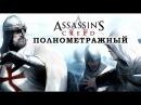 Полнометражный Assassin's Creed - Игрофильм (Full Game Movie) Igrofilm HD