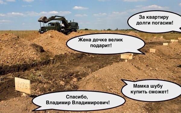 Россияне воюют на Донбассе, чтобы погасить кредит - Цензор.НЕТ 5871