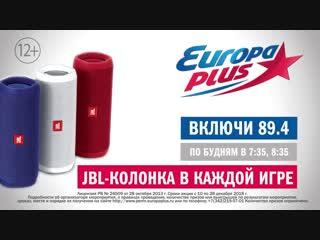 «Мандарин Party» на Европе Плюс Пермь 89.4