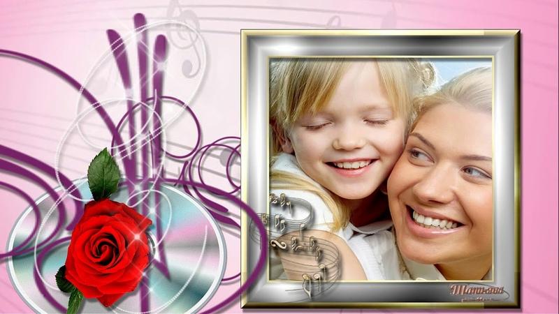 С Днем матери Красивое поздравление для любимых мамочек