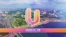 UTV. Новости Уфы 17.01.19