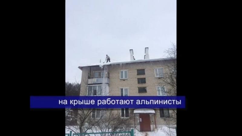 Маришкино, Отдыха, 3. Альпинисты завершили работы, очистили от снега, наледи, сосулек крышу