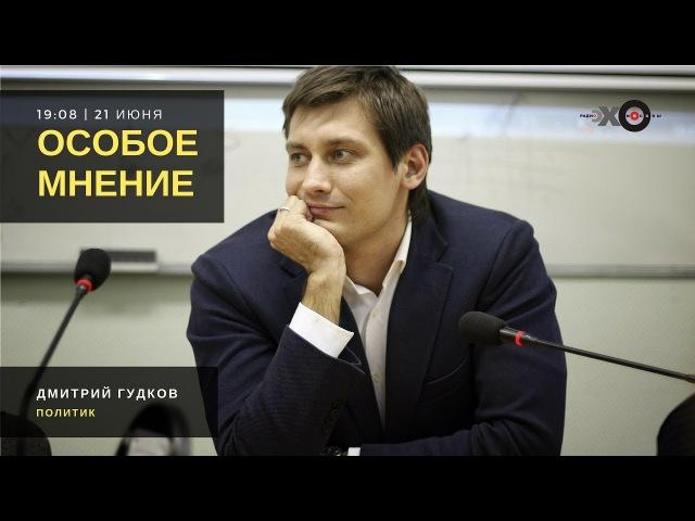 Особое мнение. Дмитрий Гудков. 21 июня 2017 - YouTube