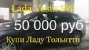 Из Чебоксар в Тольятти за Lada Vesta SW с выгодой в 50 000 руб