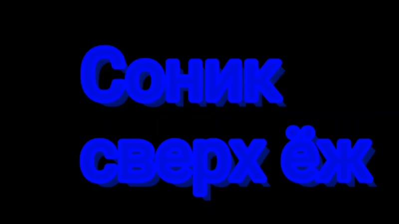 Без имени 1 1280x720 3,78Mbps 2019-01-12 23-16-44.mp4
