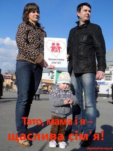 Українська сімя проти ювенальної юстиції