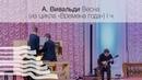 А. Вивальди «Весна» из цикла «Времена года» 1 ч. Allegro