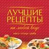 ВКУСНЯШКА! |  Лучшие Рецепты