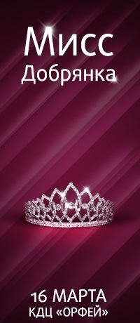 Конкурс красоты Мисс Добрянка ВКонтакте Конкурс красоты quot Мисс Добрянка 2013 quot