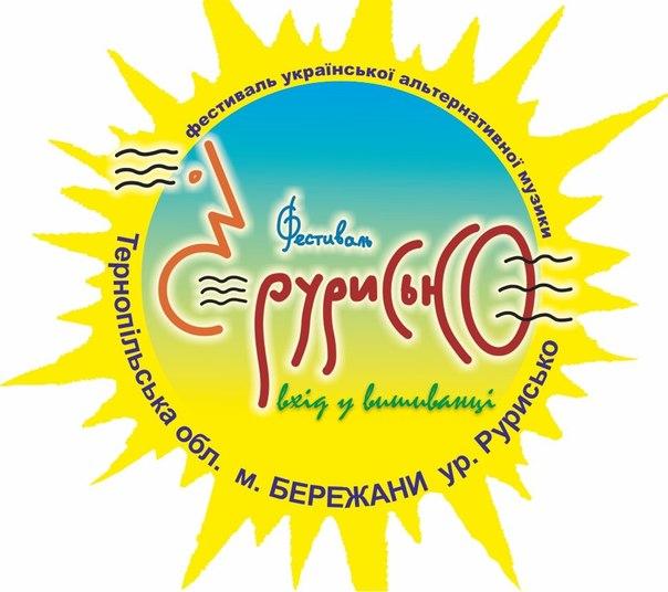 Фестиваль РУрисько-2014