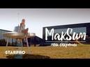 МакSим - Мои секреты