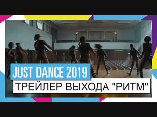 JUST DANCE 2019 — трейлер выхода «Ритм»