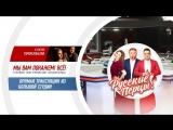 TAMERLANALENA в Утреннем шоу «Русские Перцы»