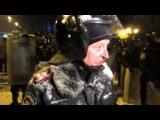 Майдан интервью с полковником ВВ МВД Украины 23.02.2014