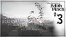 [What Remains of Edith Finch] - 3 Прохождение - Сэм, Грегори, Милтон и Льюис