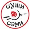 СУШИ САМИ 69-02-24, 68-07-88.Тверь/Симферополь