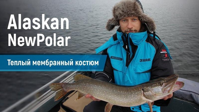 Теплый костюм Alaskan NewPolar