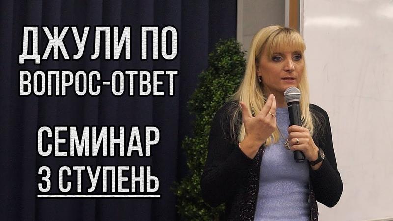 Вопрос-ответ | семинар Джули По 3 ступень | Москва 26-10-2018