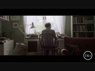 Фильм БЫТЬ АСТРИД ЛИНДГРЕН (2018) - Русский трейлер