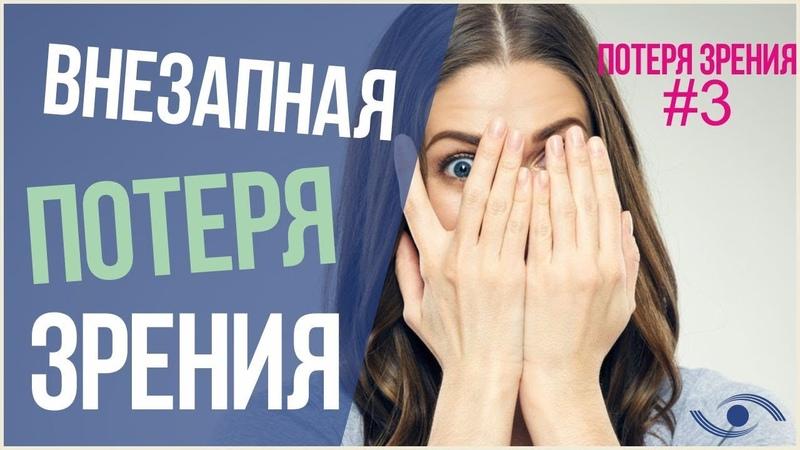 Внезапная потеря зрения на один глаз! ЧТО ДЕЛАТЬ? » Freewka.com - Смотреть онлайн в хорощем качестве